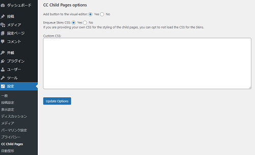 「CC Child Pages」の設定