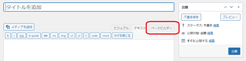 「Page Builder」の使い方