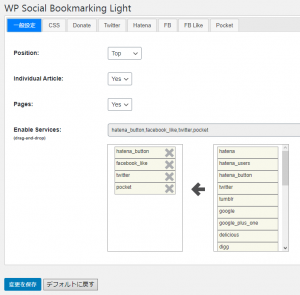 「WP Social Bookmarking Light」の使い方