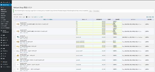 Welcart e-Commerceの初期設定