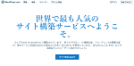 WordPress対応無料レンタルサーバー「WordPress.com」