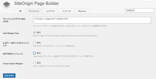 「Page Builder」の設定