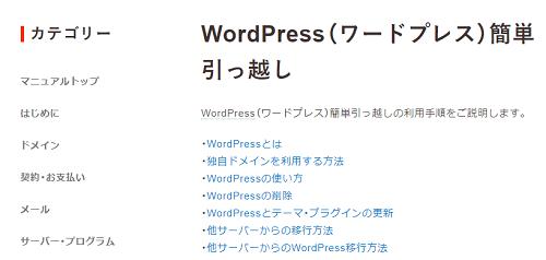 ロリポップの自動WordPress引っ越し