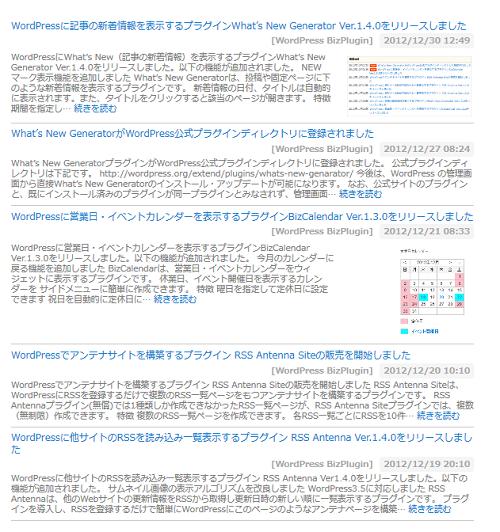 RSS Antenna(WordPressプラグイン)はRSSフィードを表示してくれる