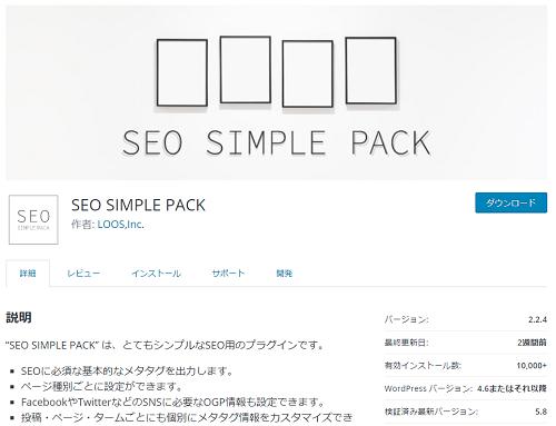 「SEO SIMPLE PACK」の概要