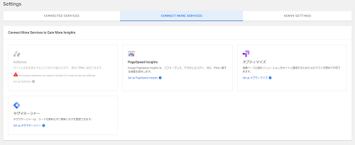 「Site Kit by Google」の使い方